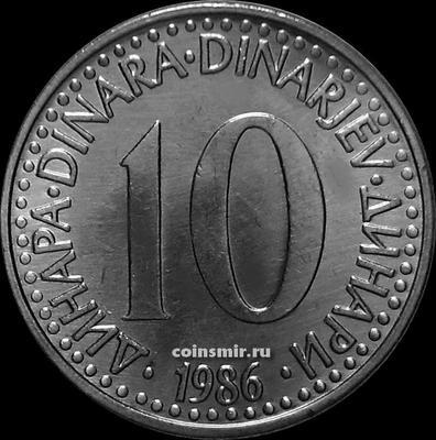 10 динар 1986 Югославия.