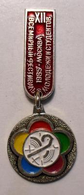 Значок 1985 Москва XII Всемирный Фестиваль молодёжи и студентов.