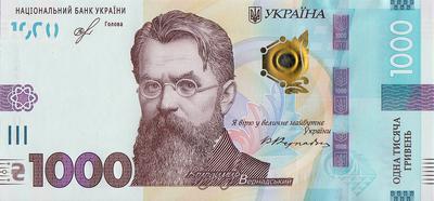 1000 гривен 2019  Украина. Подпись Смолий.