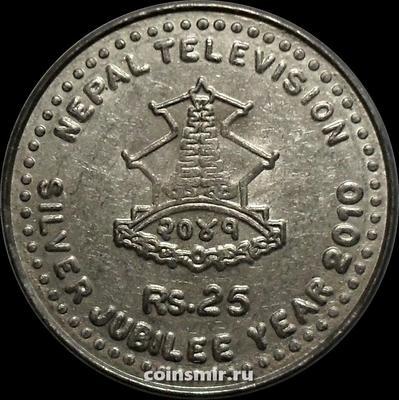 25 рупий 2010 Непал. Серебряный юбилей непальского телевидения.