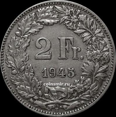 2 франка 1945 В Швейцария.