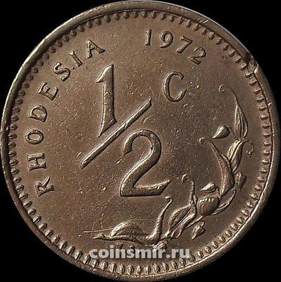 1/2 цента 1972 Родезия.