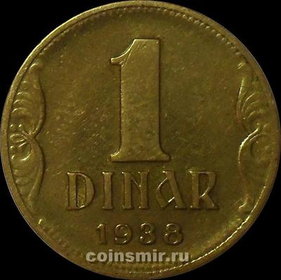 1 динар 1938 Югославия.