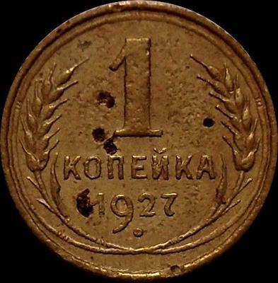 1 копейка 1927 СССР.