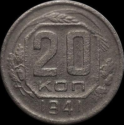 20 копеек 1941 СССР.