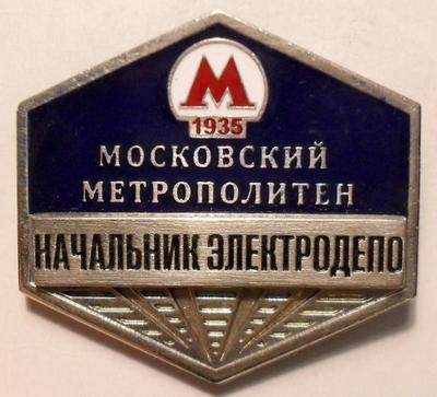 Знак Начальник электродепо. Московский метрополитен.