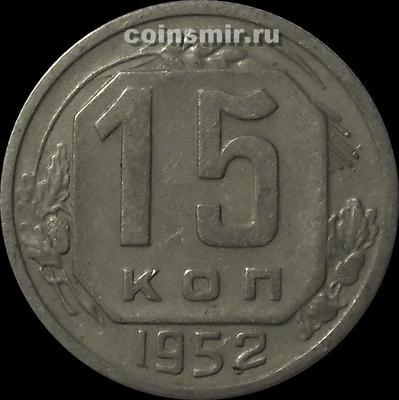 15 копеек 1952 СССР.