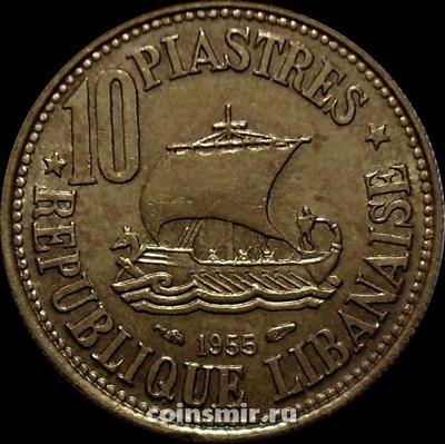 10 пиастров 1955 Ливан.