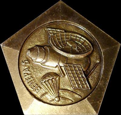 Значок Венера-5. Январь 1969г.