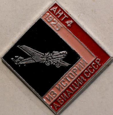 Значок АНТ-4 1925 Из истории авиации СССР.