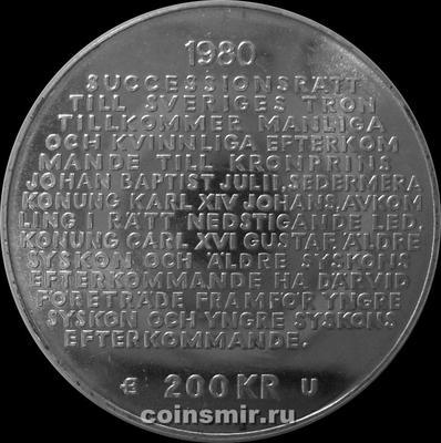 200 крон 1980 Швеция.  Шведский закон о порядке наследования трона.