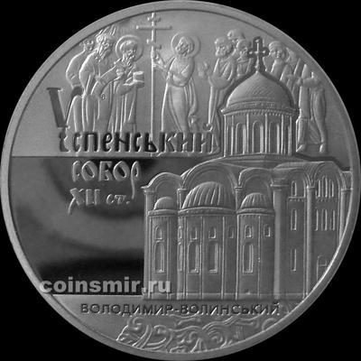 5 гривен 2015 Украина. Успенский собор.