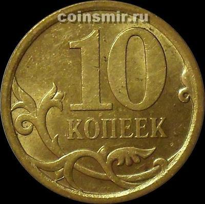 10 копеек 2007 с-п Россия.