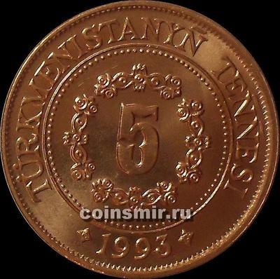 5 тенге 1993 Туркменистан.