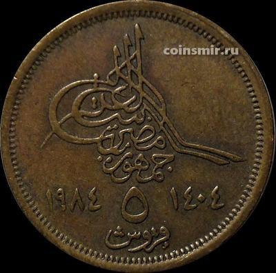 5 пиастров 1984 Египет. Исламская дата справа. Тип-2