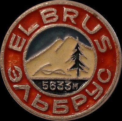 Значок Эльбрус 5633 м.