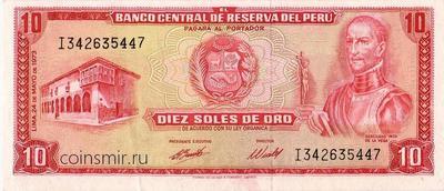 10 солей 1973 Перу.