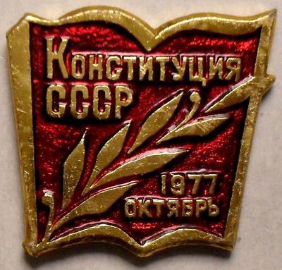 Значок Конституция СССР. Октябрь 1977.