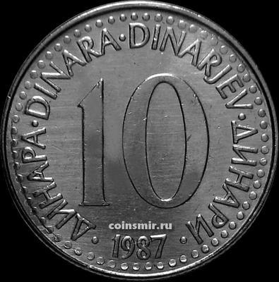 10 динар 1987 Югославия.