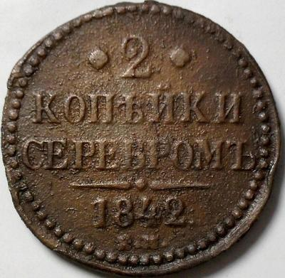 2 копейки серебром 1842 ЕМ Россия. Николай I.