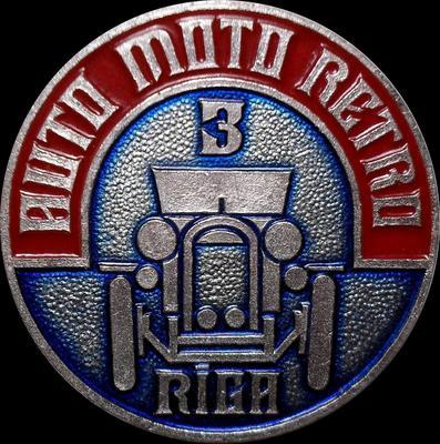 Значок Авто Мото Ретро Выставка в Риге.