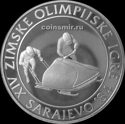 100 динар 1983 Югославия. Олимпиада в Сараево 1984. Бобслей.