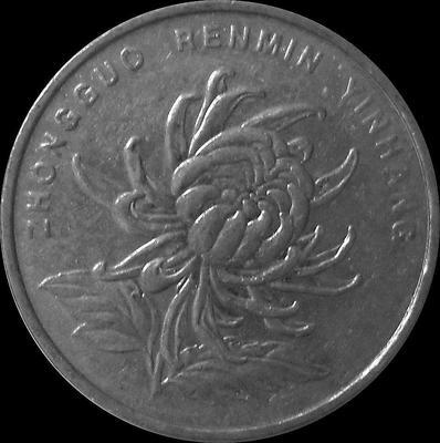 1 юань 2004 Китай. Хризантема.