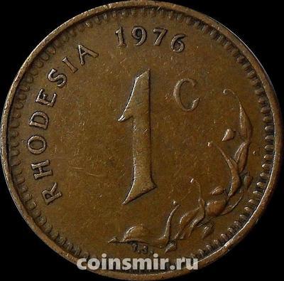 1 цент 1976 Родезия.