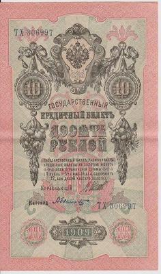 10 рублей 1909 Россия. Подписи: Шипов-А.Былинский. ТХ306997