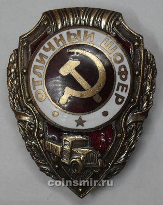 Отличный Шофёр. Копия нагрудного знака образца 1943 года.