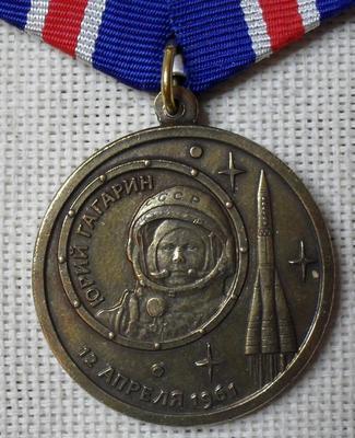 Памятная медаль Ю. А. Гагарин.