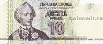 10 рублей 2007 (2012) Приднестровье.