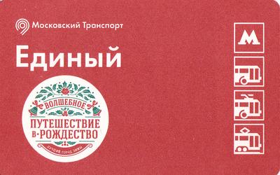 Единый проездной билет 2015 Путешествие в Рождество.