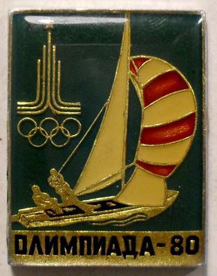 Значок Парусный спорт. Москва-80.