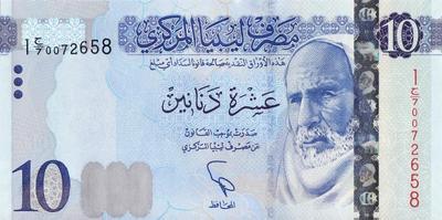 10 динар 2015 Ливия.
