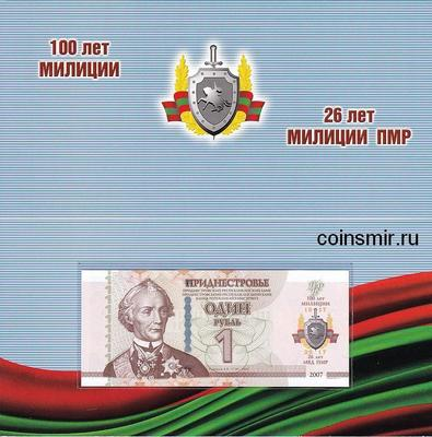 1 рубль 2017 Приднестровье. 100 лет милиции. Буклет.