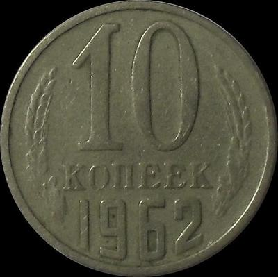 10 копеек 1962 СССР.