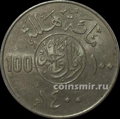 100 халала (1 риал) 1980 Саудовская Аравия. (в наличии 1976 год)