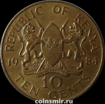 10 центов 1984 Кения.
