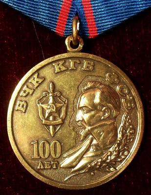 Памятная медаль ВЧК-КГБ-ФСБ  100 лет.