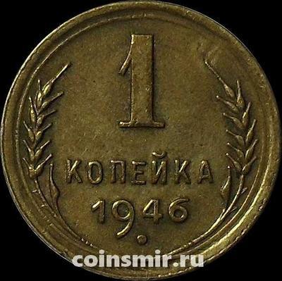 1 копейка 1946 СССР.