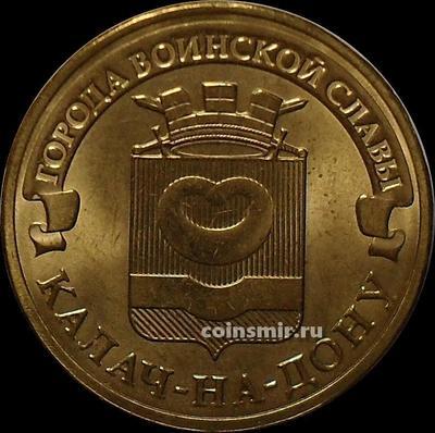 10 рублей 2015 СПМД Россия. Калач-на-Дону. VF