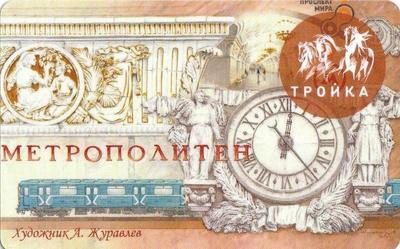 Карта Тройка 2020. Художник А. Журавлев. Проспект Мира.