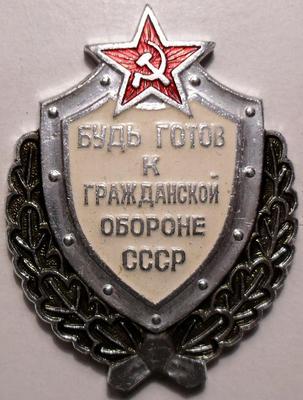 Значок Будь готов к гражданской обороне СССР.