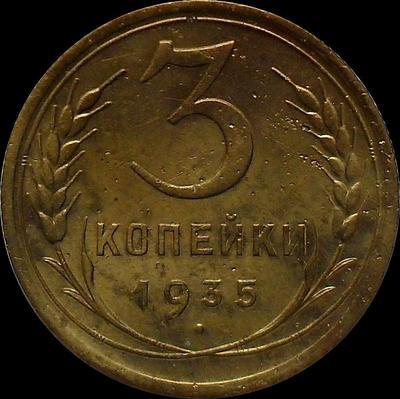 3 копейки 1935 СССР. Старый тип.