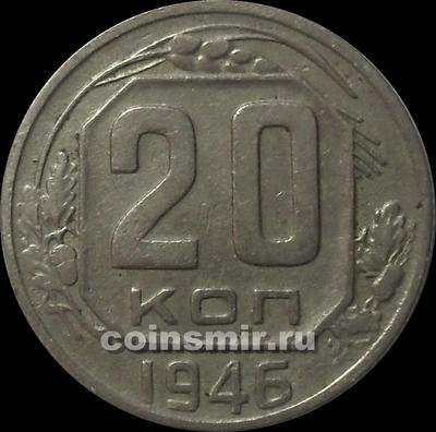 20 копеек 1946 СССР. Шт.1.21