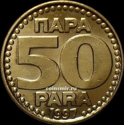 50 пар 1997 Югославия.