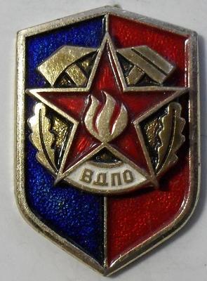 Значок ВДПО (Всероссийское добровольное пожарное общество)
