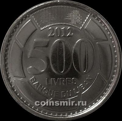 500 ливров 2012 Ливан.