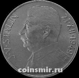 100 крон 1949 Чехословакия. Сталин.
